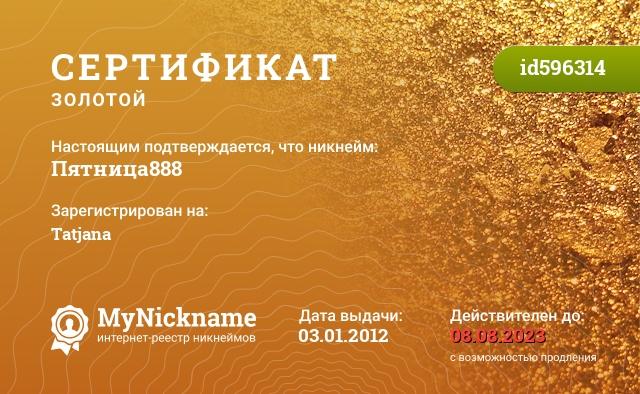 Сертификат на никнейм Пятница888, зарегистрирован на Tatjana