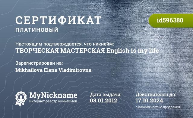 Сертификат на никнейм ТВОРЧЕСКАЯ МАСТЕРСКАЯ English is my life, зарегистрирован на Mikhailova Elena Vladimirovna