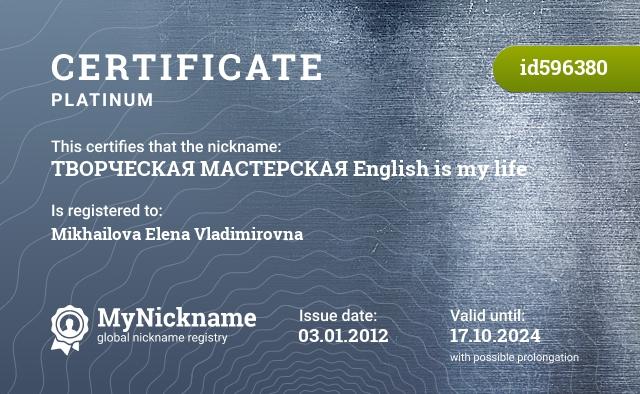 Certificate for nickname ТВОРЧЕСКАЯ МАСТЕРСКАЯ English is my life is registered to: Mikhailova Elena Vladimirovna