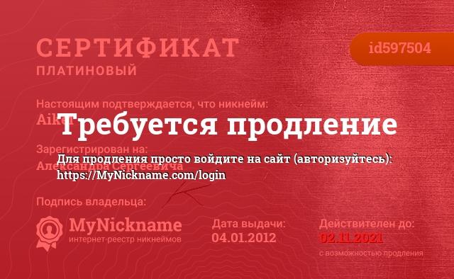 Сертификат на никнейм Aikei, зарегистрирован на Куранова Александра Сергеевича