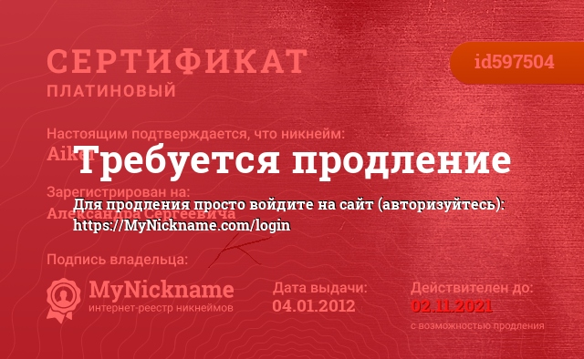 Сертификат на никнейм Aikei, зарегистрирован на Александра Сергеевича