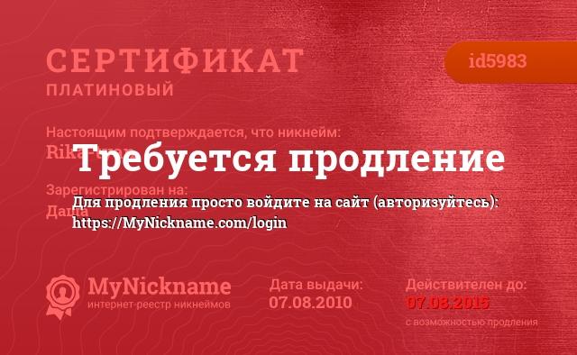 Сертификат на никнейм Rika-tyan, зарегистрирован на Даша