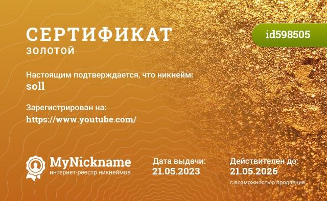 Сертификат на никнейм soll, зарегистрирован на Гринько Викторию Фёдоровну