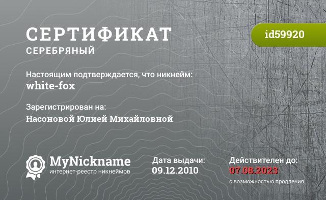 Certificate for nickname white-fox is registered to: Насоновой Юлией Михайловной