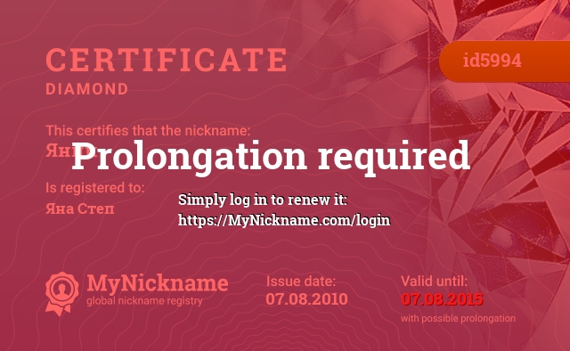 Certificate for nickname Янни is registered to: Яна Степ