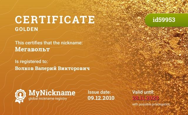 Certificate for nickname Мегавольт is registered to: Волков Валерий Викторович