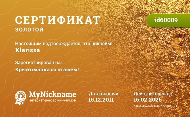 Сертификат на никнейм Klarissa, зарегистрирован на Крестоманка со стажем!