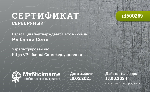 Сертификат на никнейм Рыбачка Соня, зарегистрирован на Корецкая Ольга Александровна