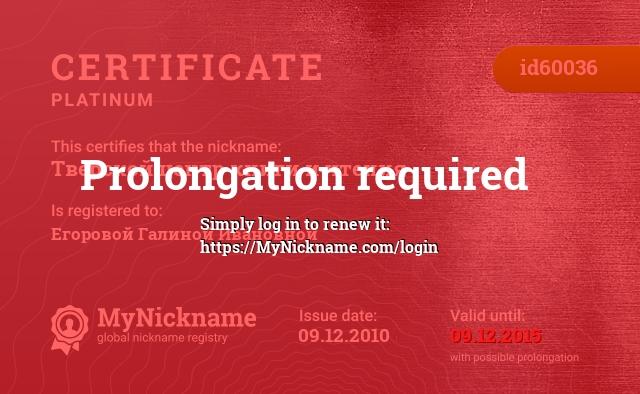 Certificate for nickname Тверской центр книги и чтения is registered to: Егоровой Галиной Ивановной