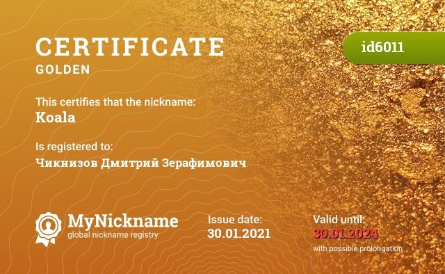 Certificate for nickname Koala is registered to: Чикнизов Дмитрий Зерафимович