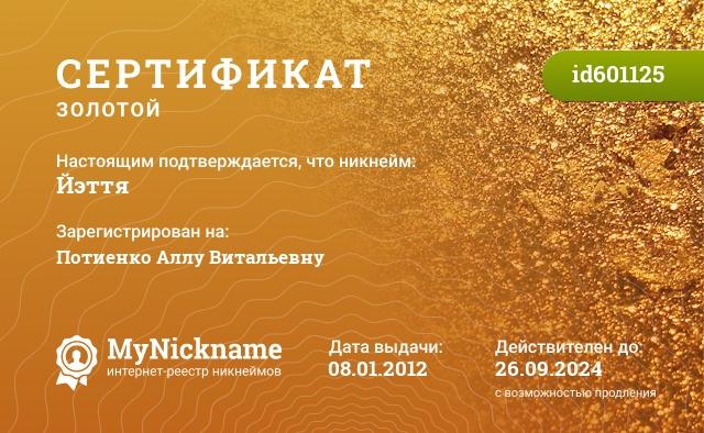 Сертификат на никнейм Йэття, зарегистрирован на Потиенко Аллу Витальевну