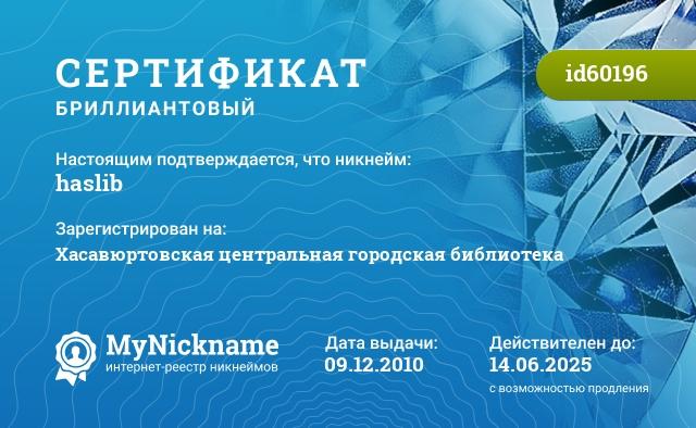 Сертификат на никнейм haslib, зарегистрирован на Хасавюртовская центральная городская библиотека