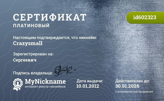 Сертификат на никнейм Crazysmall, зарегистрирован на Сергеевич