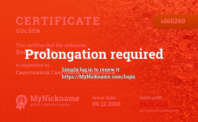 Certificate for nickname Svetlana 5-6 is registered to: Сироткиной Светланой Фёдоровной