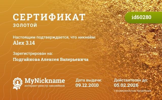 Сертификат на никнейм Alex 3.14, зарегистрирован на Подгайнова Алексея Валерьевича