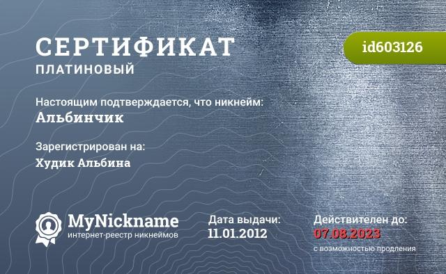 Сертификат на никнейм Альбинчик, зарегистрирован на Худик Альбина