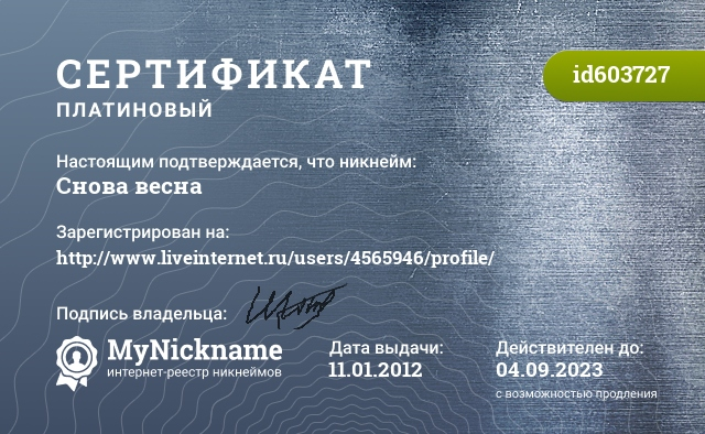 Сертификат на никнейм Снова весна, зарегистрирован на http://www.liveinternet.ru/users/4565946/profile/