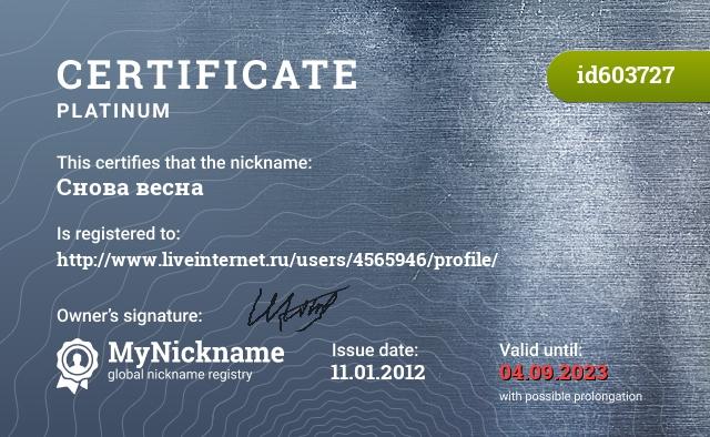 Certificate for nickname Снова весна is registered to: http://www.liveinternet.ru/users/4565946/profile/