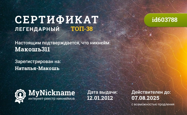 Сертификат на никнейм Макошь311, зарегистрирован на Наталья-Макошь