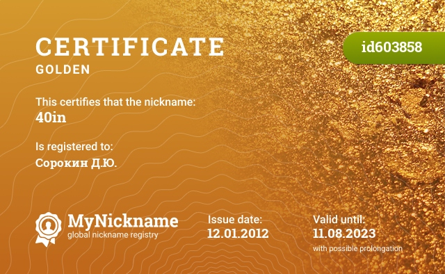 Certificate for nickname 40in is registered to: Сорокин Д.Ю.