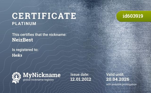 Сертификат на никнейм NeizBest, зарегистрирован на Нейз