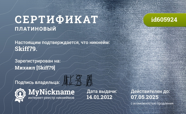 Сертификат на никнейм Skiff79., зарегистрирован на Михаил Skiff-EXUA