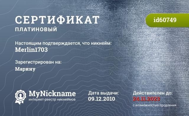 Сертификат на никнейм Merlin1703, зарегистрирован на Марину