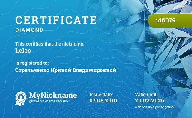 Certificate for nickname Leleo is registered to: Стрельченко Ириной Владимировной