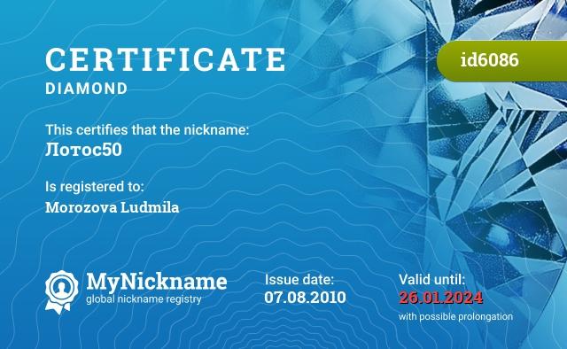 Certificate for nickname Лотос50 is registered to: Морозова Людмила