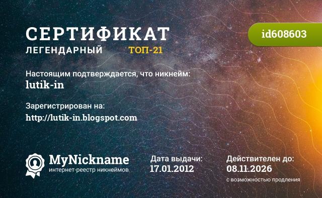 Сертификат на никнейм lutik-in, зарегистрирован на http://lutik-in.blogspot.com