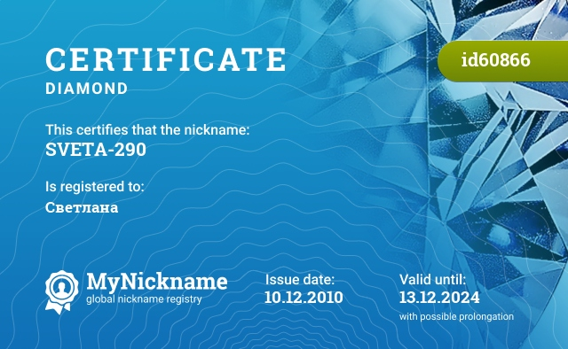 Certificate for nickname SVETA-290 is registered to: Светлана