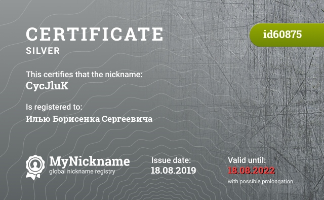 Certificate for nickname CycJluK is registered to: Илью Борисенка Сергеевича