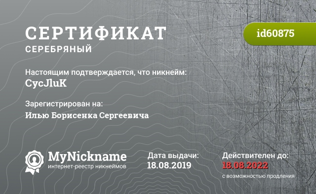 Certificate for nickname CycJluK is registered to: Илью Борисенка Сергеевича