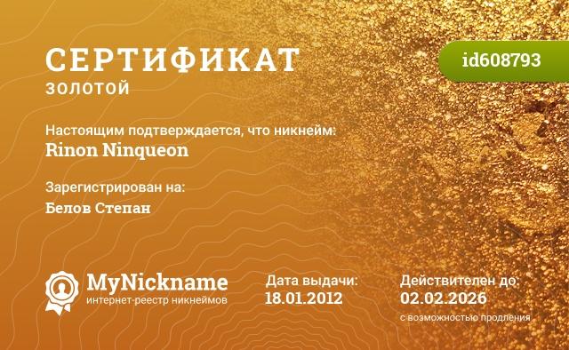 Сертификат на никнейм Rinon Ninqueon, зарегистрирован на Белов Степан