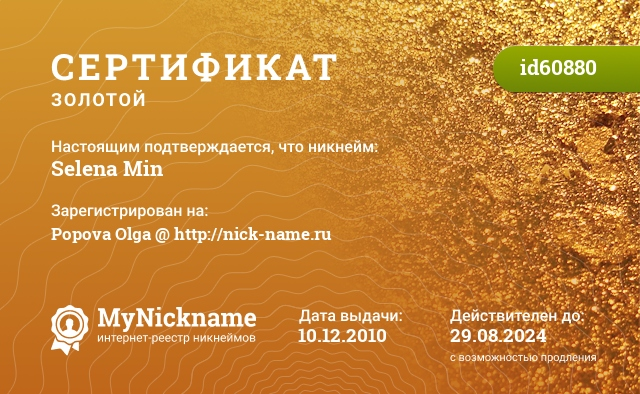 Certificate for nickname Selena Min is registered to: http://nick-name.ru