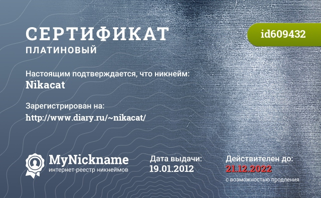Сертификат на никнейм Nikacat, зарегистрирован на http://www.diary.ru/~nikacat/