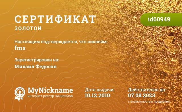 Сертификат на никнейм fms, зарегистрирован на Михаил Федосов