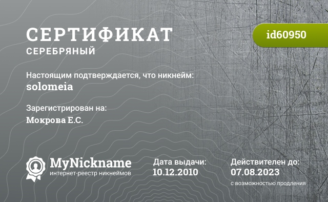 Certificate for nickname solomeia is registered to: Мокрова Е.С.