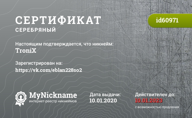 Certificate for nickname tronix is registered to: mohamed87@mail.ru