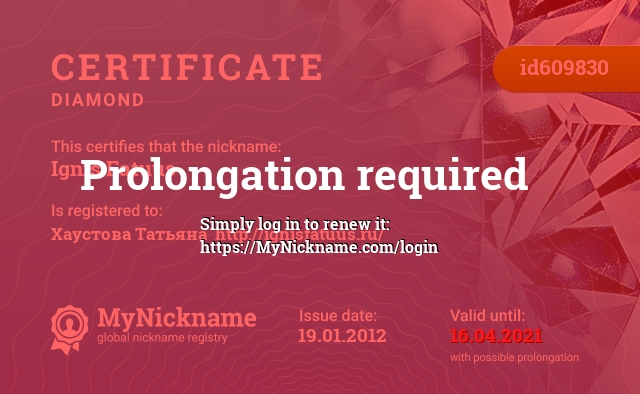 Certificate for nickname Ignis Fatuus is registered to: Хаустова Татьяна  http://ignisfatuus.ru/