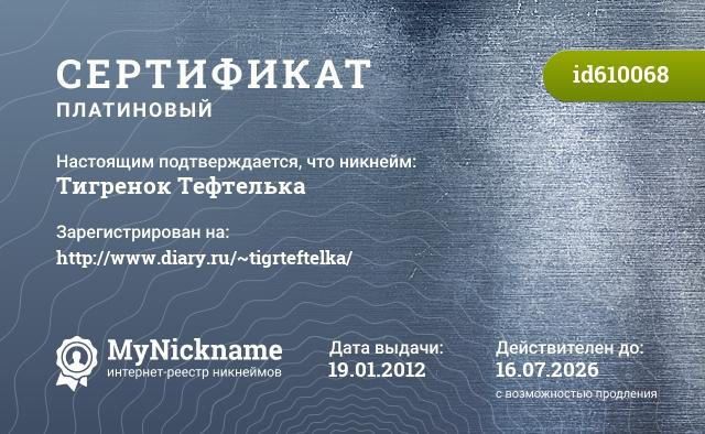 Сертификат на никнейм Тигренок Тефтелька, зарегистрирован на http://www.diary.ru/~tigrteftelka/