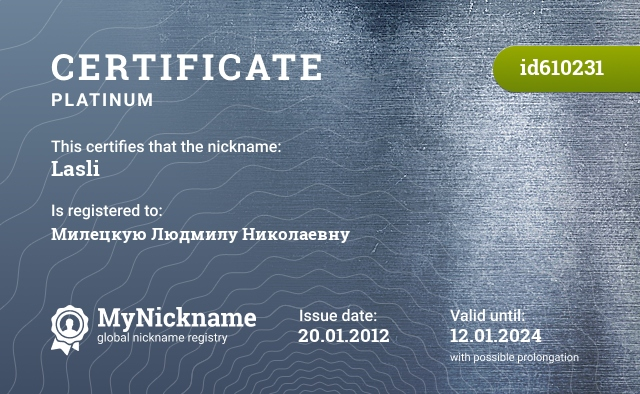 Certificate for nickname Lasli is registered to: Милецкую Людмилу Николаевну