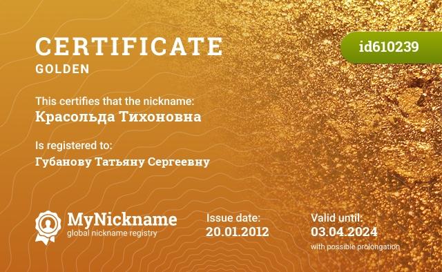 Certificate for nickname Красольда Тихоновна is registered to: Губанову Татьяну Сергеевну