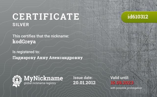 Certificate for nickname kodGreya is registered to: Падиарову Анну Александровну