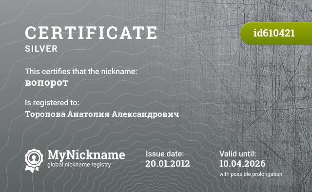 Certificate for nickname вопорот is registered to: Торопова Анатолия Александрович