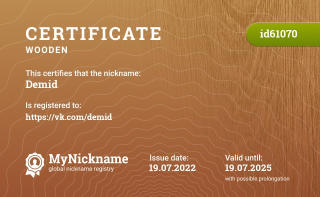 Certificate for nickname Demid is registered to: https;//vk.com/id44832585