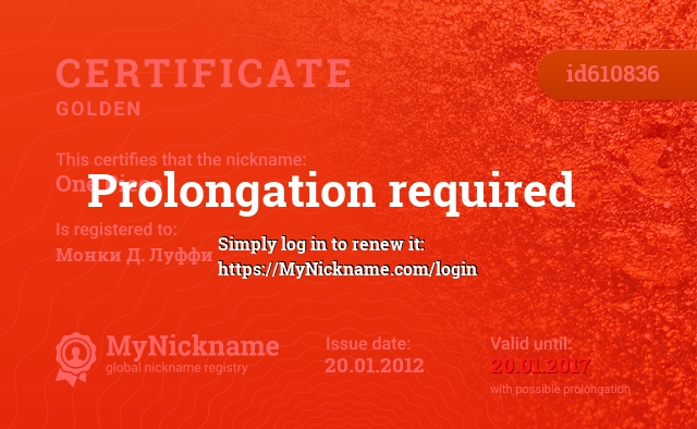 Certificate for nickname One Piece is registered to: Монки Д. Луффи