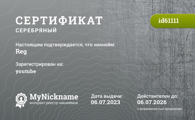Сертификат на никнейм Reg, зарегистрирован на Рогожин С.В.