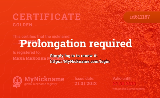 Certificate for nickname __МИЛЕНА__ is registered to: Мила Миловна Милена