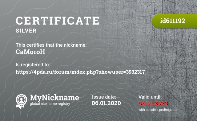 Certificate for nickname CaMoroH is registered to: https://4pda.ru/forum/index.php?showuser=3932317